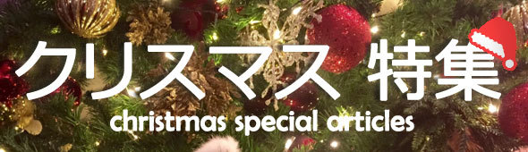 SPICEのクリスマス特集の記事の一覧です