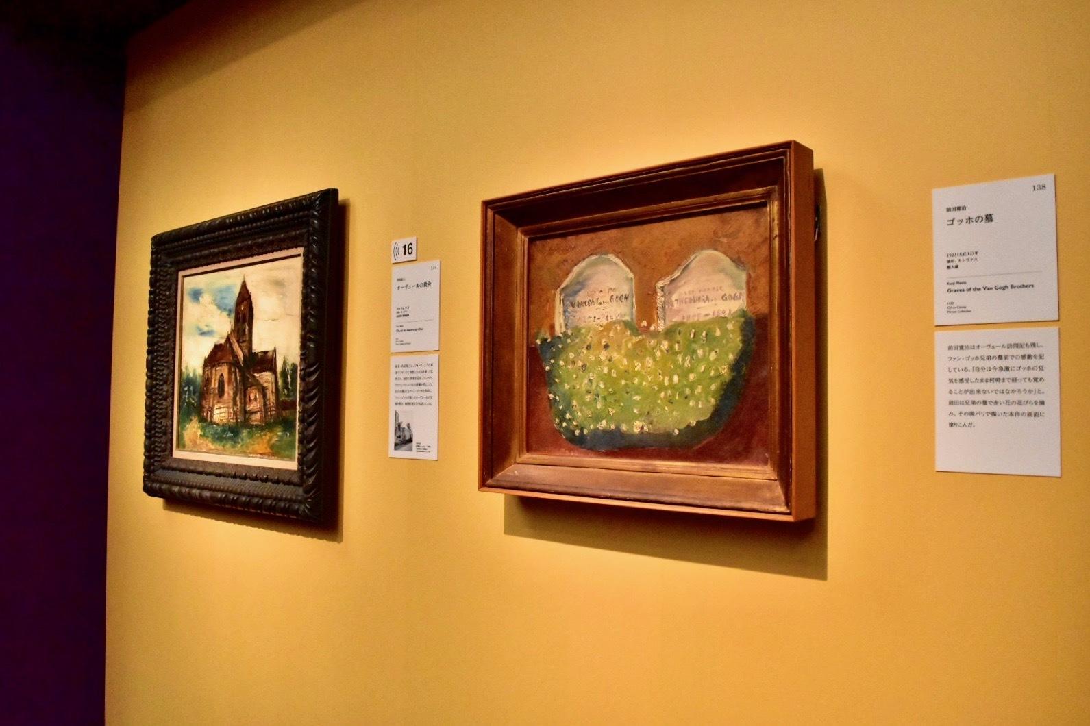 左:佐伯祐三 オーヴェールの教会 鳥取県立博物館 右:前田寛治 ゴッホの墓 個人蔵