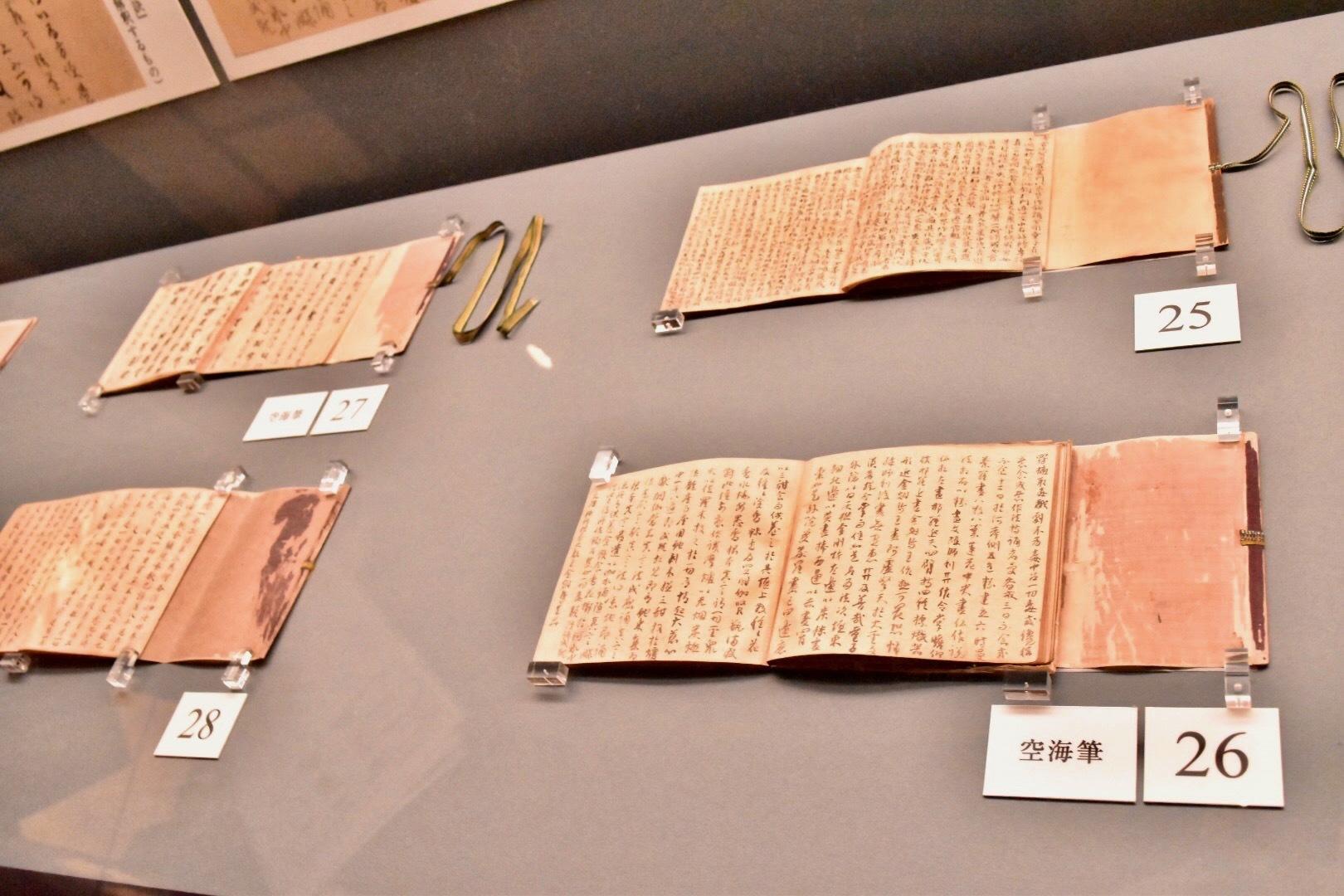 国宝 三十帖冊子 空海ほか筆 平安時代 9世紀 京都・仁和寺
