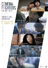 AKIRA、岩田剛典、山田孝之、町田啓太らと6人の監督でLDH楽曲の世界を短編映画化 『CINEMA FIGHTERS』が劇場公開へ