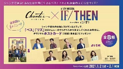 日比谷シャンテ×ミュージカル『IF/THEN(イフ・ゼン)』コラボキャンペーン開催決定 「ベス」「リズ」どちらを選ぶ?