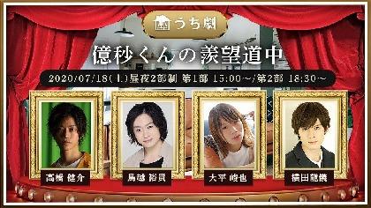 鳥越裕貴、大平峻也、高橋健介、横田龍儀ら出演 ネット配信舞台「うち劇」を2日連続・2演目上演