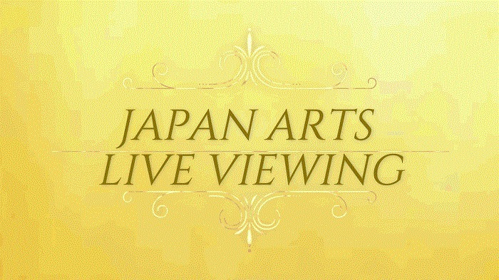 『ジャパン・アーツ ライブ・ビューイング Japan Arts Live Viewing』