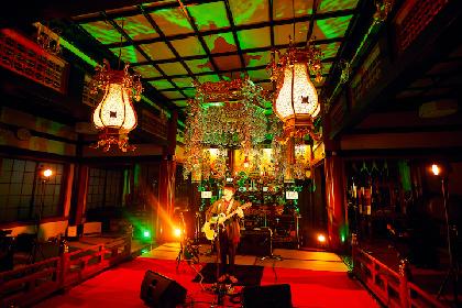 崎山蒼志、寺院で行った配信ワンマンライブ『オンラインの60分』アーカイブ開始、東名阪レコ発ツアーの開催も発表
