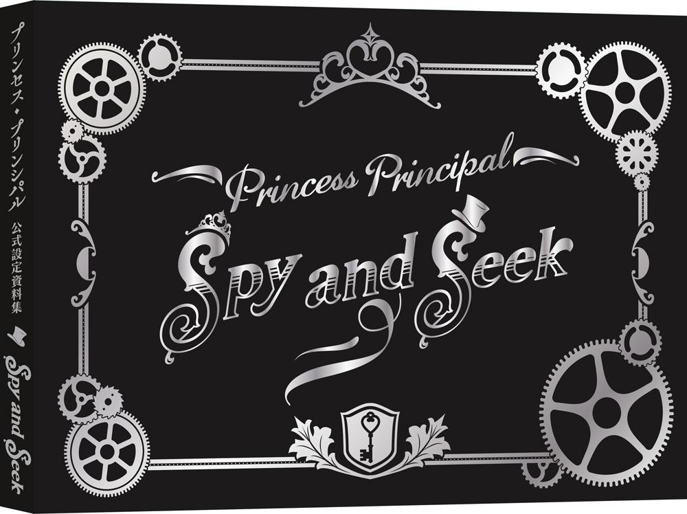 TVシリーズ公式設定資料集「Spy and Seek」本体表紙 (C)Princess Principal Film Project