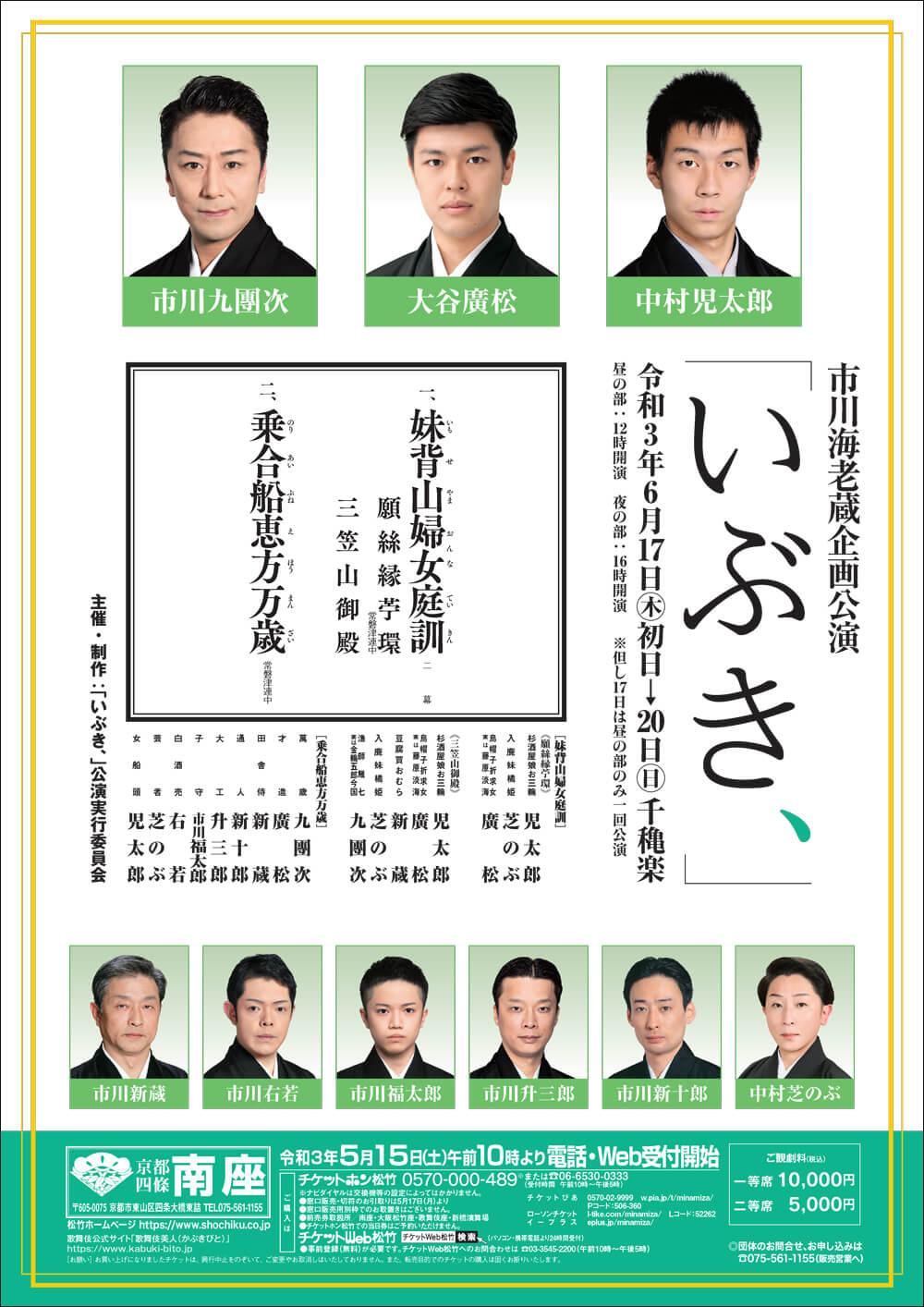 『いぶき、』チラシ。海老蔵が主演し、児太郎、九團次、廣松も出演する『海老蔵歌舞伎』(6月4日~13日)から4日後の開幕だ。