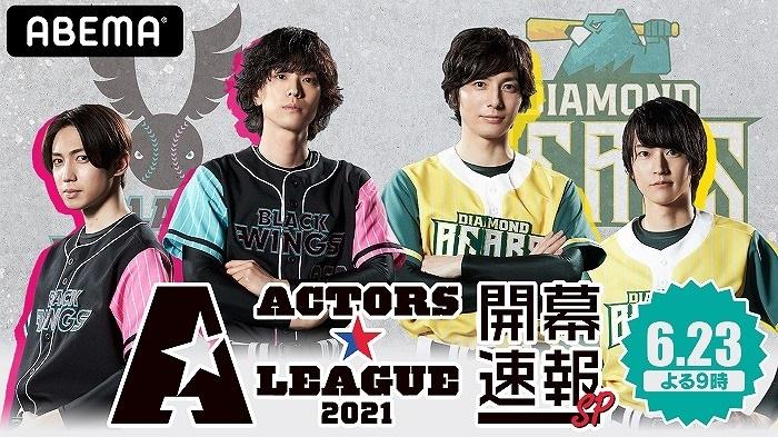 (C)ACTORS☆LEAGUE 2021  (C)Abema.TV