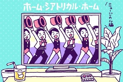 「アイドルの舞台」と侮るなかれ! 劇団ゲキハロ&演劇女子部 3選/ホーム・シアトリカル・ホーム~自宅カンゲキ1-2-3[Vol.27] <アイドル舞台編>