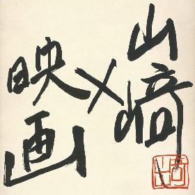 山崎まさよし、映画主題歌だけを厳選したアルバム『山崎×映画』のジャケット公開 山崎本人が手がける