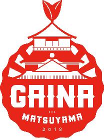 ゴールデンボンバー、石崎ひゅーいら計7組 松山を元気にするフェス『GAINA MATSUYAMA 2018』第2弾出演アーティストを発表
