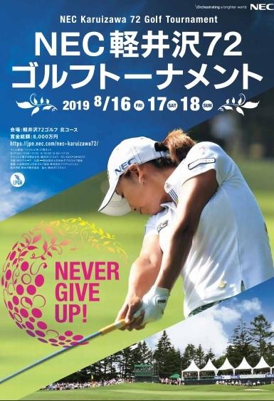 8月16日(金)~18日(日)に開催される『NEC軽井沢72ゴルフトーナメント』