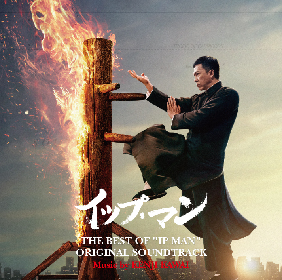 川井憲次氏みずからが選曲した全22曲を収録 映画『イップ・マン』シリーズのオリジナル・サウンドトラックがリリース