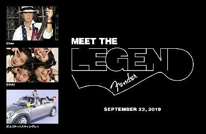 CHAI、ポルカドットスティングレイ、Charがフェンダーのイベント『Meet the Legend』で共演
