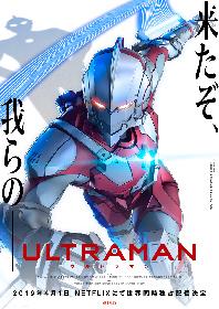 アニメ『ULTRAMAN』追加キャスト、モーションアクターを発表! 諸星すみれ、津田健次郎ら実力派キャストが集結