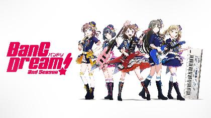 『BanG Dream! 2nd Season』AbemaTVで地上波先行・最速放送決定