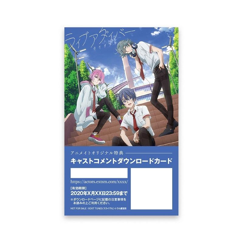 アニメイト_DLcard