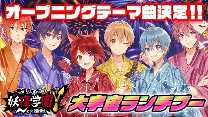 すとぷり、TVアニメ『妖怪学園Y 〜Nとの遭遇〜』OPテーマ曲第2弾に決定 リレー生放送の実施も発表