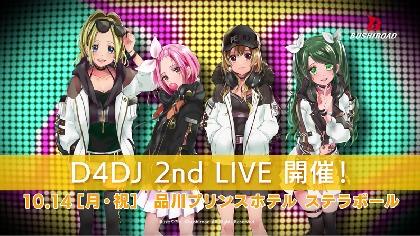 D4DJ、「Peaky P-key」をフィーチャーした5ユニット連続TVCM第3弾を放送開始! オリジナル楽曲試聴動画も公開