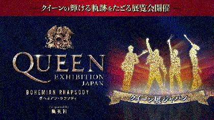 クイーンの軌跡をたどる展覧会『QUEEN EXHIBITION JAPAN』2020年横浜で開催