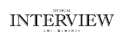 松本利夫(EXILE)、丘山晴己ら出演のミュージカル 『INTERVIEW〜お願い、誰か僕を助けて〜』 キャラクタービジュアルが解禁