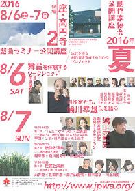 『劇作家協会 公開講座 2016年 夏』 故・蜷川幸雄を偲ぶプログラムも 劇作家協会の公開講座8/6、7開催