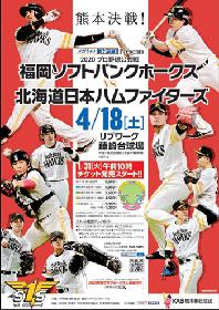 ホークスが4月に熊本と鹿児島で公式戦! 対戦相手はファイターズ