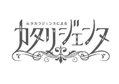 瀬奈じゅん、霧矢大夢、壮一帆ら元タカラジェンヌ24名が元気と癒しを届ける ボイスドラマ『カタリジェンヌ』の配信がスタート