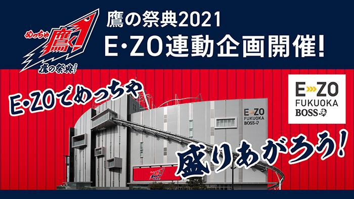 BOSS E・ZO FUKUOKAでイベントが開催中!
