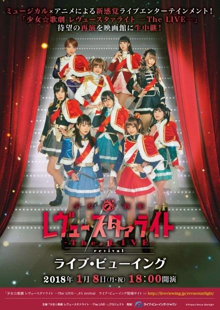 『少女☆歌劇 レヴュースタァライト ―The LIVE―』