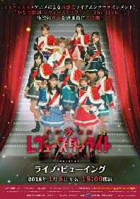 『「少女☆歌劇 レヴュースタァライト ―The LIVE―」#1 revival』千秋楽公演のライブ・ビューイングが決定