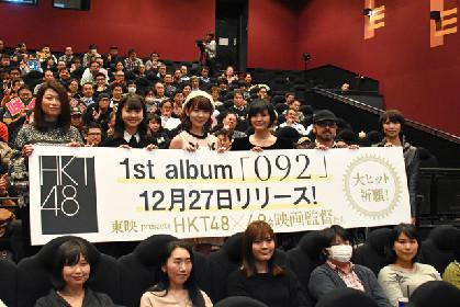 「HKT48×48人の映画監督たち」試写会で宮脇咲良「全員主役っていうのがHKTらしさ」