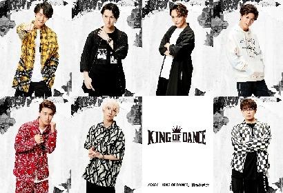 舞台『KING OF DANCE』 8公演がイープラスStreaming+で生配信決定、ドラマ続投キャストのソロビジュアルも公開