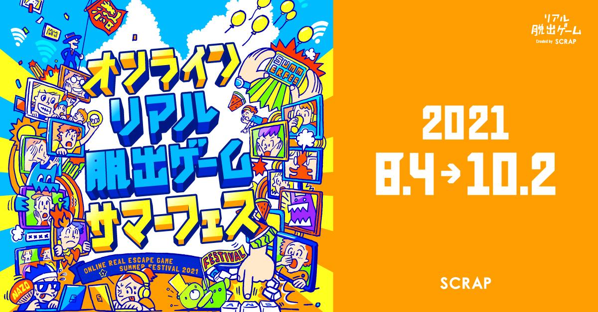 『オンラインリアル脱出ゲームサマーフェス』ビジュアル (c)SCRAP