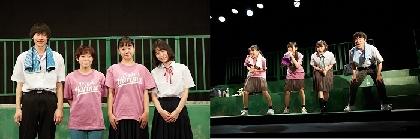 『アルプススタンドのはしの方』高校演劇ver. オリジナル戯曲で再舞台化が浅草九劇にて開幕 演出家・奥村徹也、若宮ハルのコメント到着