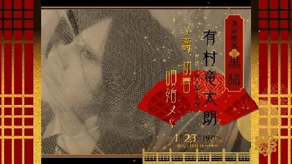 有村竜太朗、オンラインカバーライブ『唄声喫茶 黒猫 弾き語り公演~壽 初春唄始メ~』開催決定