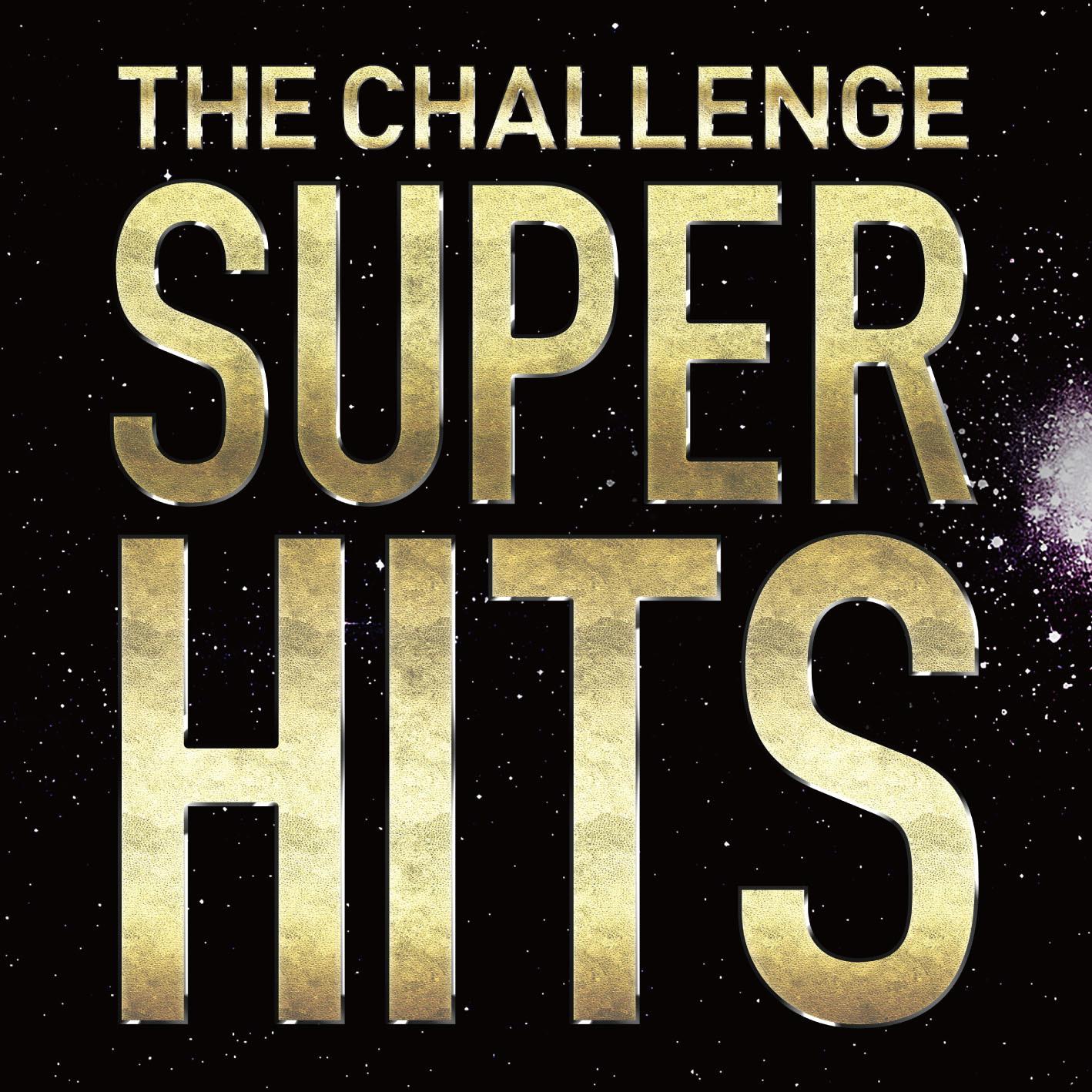 ザ・チャレンジ『SUPER HITS』