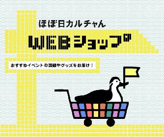 中止・延期となった展覧会の図録やオリジナルグッズをオンラインで販売 『ほぼ日カルチャんWEBショップ』4月28日オープン