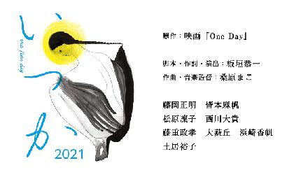『いつか~one fine day』が2021年版として再演 藤岡正明、皆本麻帆に加え新たなキャストが出演