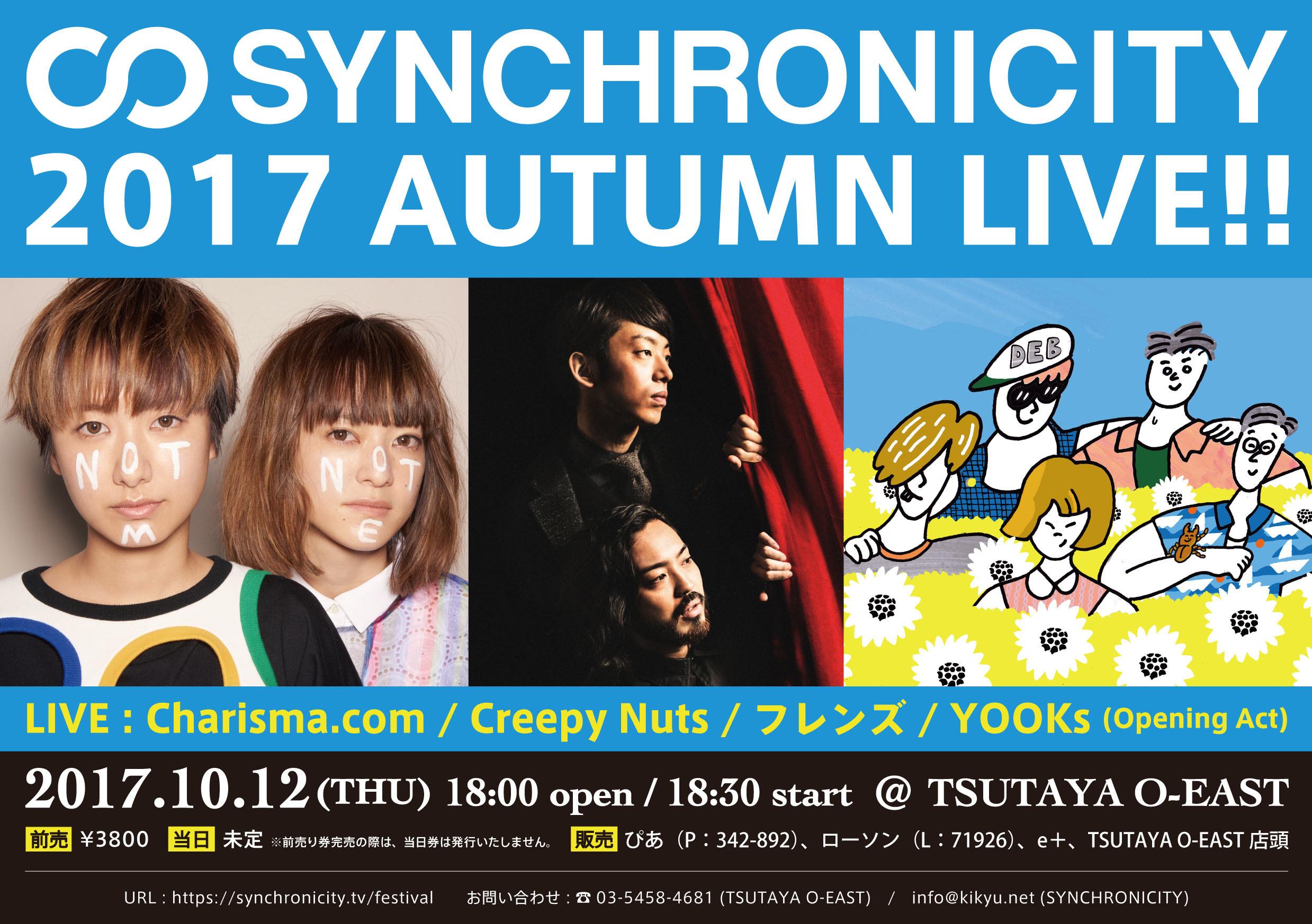 SYNCHRONICITY'17 AUTUMN LIVE!!