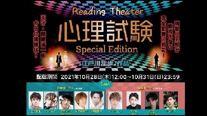 日本と韓国をオンラインで繋いだ新感覚朗読劇 Reading Theater『心理試験 -Special Edition-』オンライン配信決定