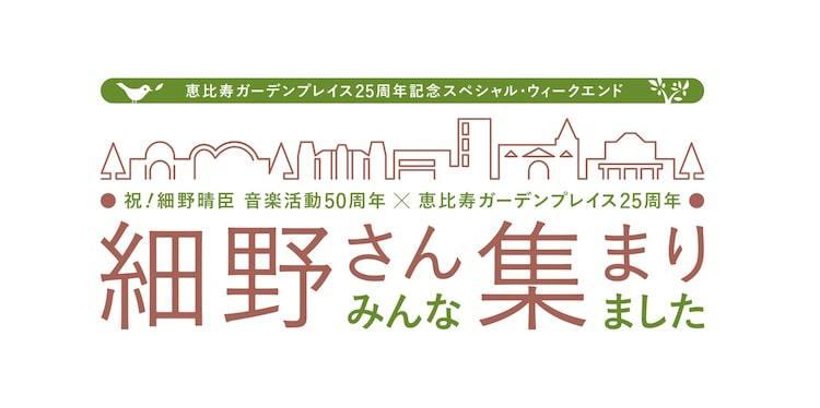 「祝!細野晴臣 音楽活動50周年 × 恵比寿ガーデンプレイス25周年『細野さん みんな集まりました!』」ロゴ
