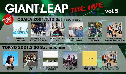 『GIANT LEAP THE LIVE vol.5』特別枠出演アーティストにQiNARIとCOMETO、大阪のゲストアーティストに愛はズボーンが決定