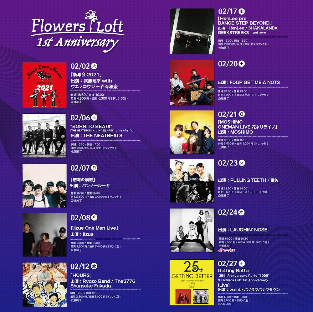 Flowers Loft 一周年記念イベント