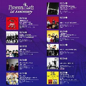 Flowers Loft、一周年記念イベント第五弾を解禁 Bentham、Keishi Tanaka、Yap!!!らによる6公演を追加発表