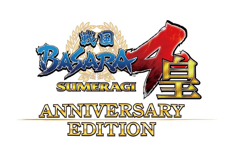 特別パッケージ『戦国BASARA4 皇 ANNIVERSARY EDITION』ロゴ