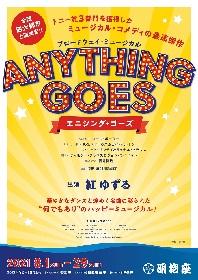 紅ゆずる主演でトニー賞3部門獲得のミュージカル・コメディ『エニシング・ゴーズ』が上演決定