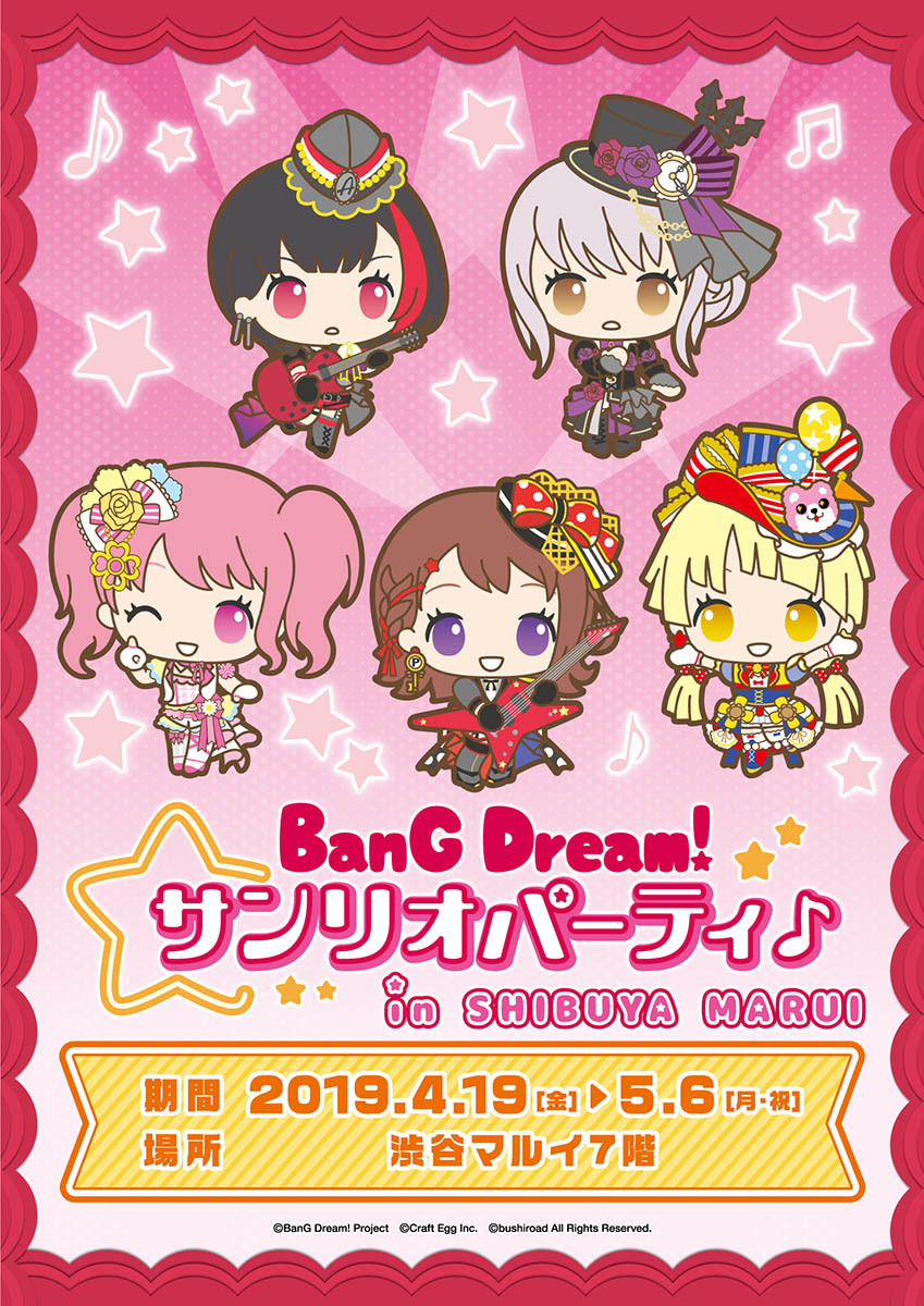 期間限定ストア「バンドリ!サンリオパーティ♪ in渋谷マルイ」キービジュアル (C)BanG Dream! Project (C)Craft Egg Inc. (C)bushiroad All Rights Reserved.
