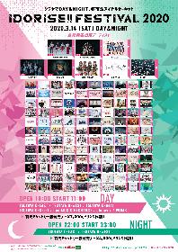 渋谷のアイドルサーキット『IDORISE!! FESTIVAL 2020』 ブクガ、ナザレら 最終出演アーティストを発表