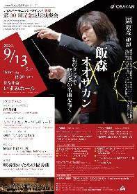 フィルハーモニック・ウインズ大阪、9月に第30回記念定期演奏会を開催