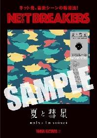夏と彗星、1st EPがタワレコ次世代アーティストのプッシュ企画『NE(X)T BREAKERS』に登場